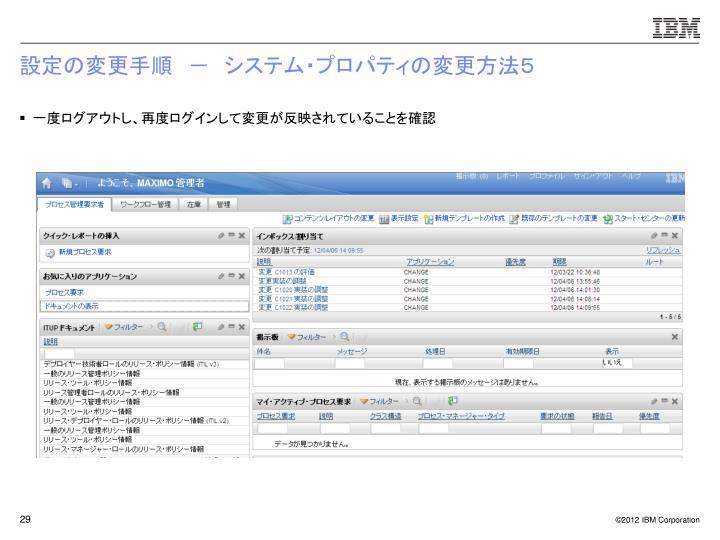設定の変更手順 - システム・プロパティの変更方法5