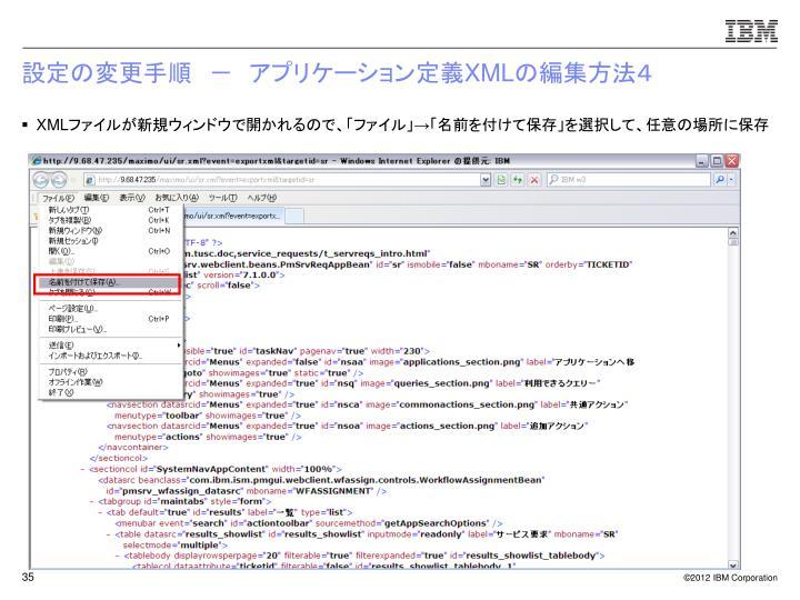 設定の変更手順 - アプリケーション定義