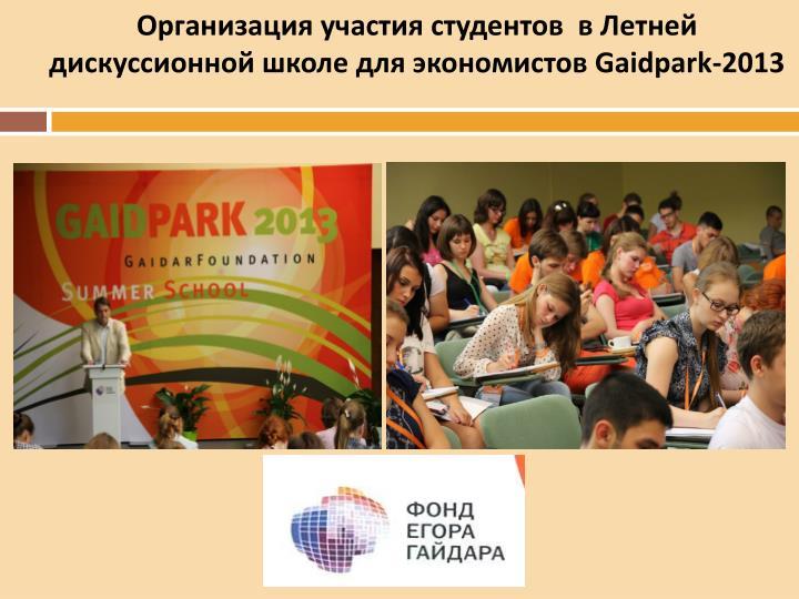 Организация участия студентов  в Летней дискуссионной школе для экономистов Gaidpark-2013
