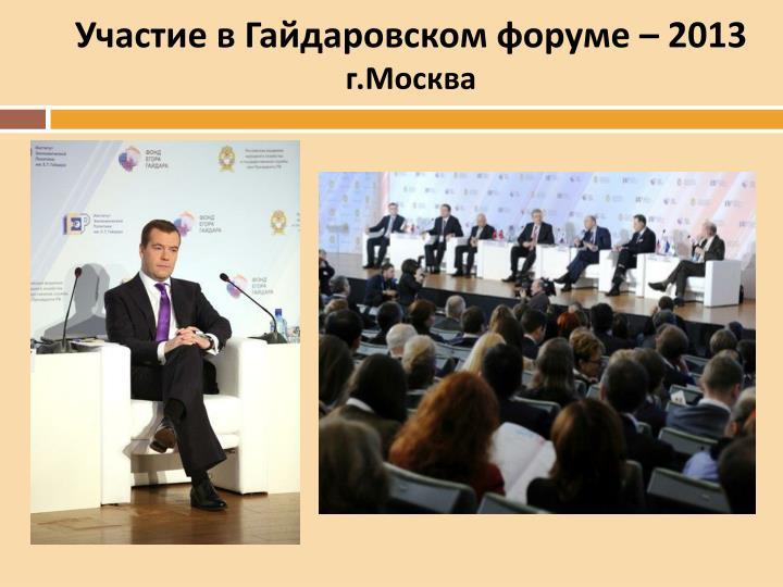 Участие в Гайдаровском форуме – 2013