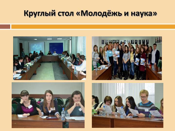 Круглый стол «Молодёжь и наука»