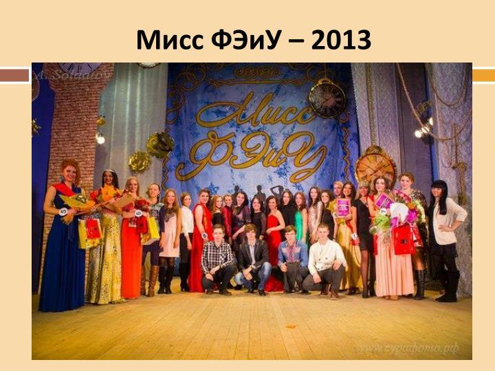 Мисс ФЭиУ – 2013
