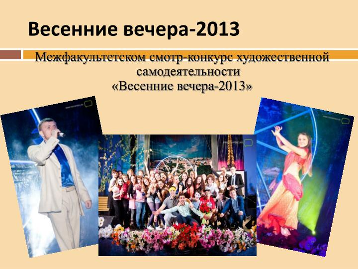 Весенние вечера-2013