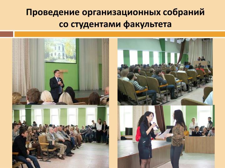 Проведение организационных собраний