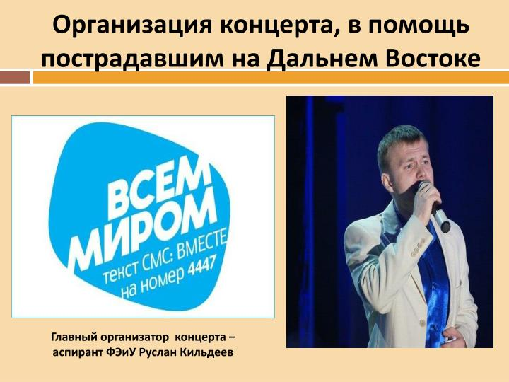 Организация концерта, в помощь пострадавшим на Дальнем Востоке