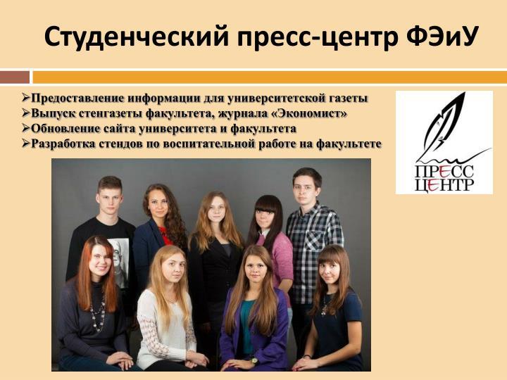 Студенческий пресс-центр ФЭиУ