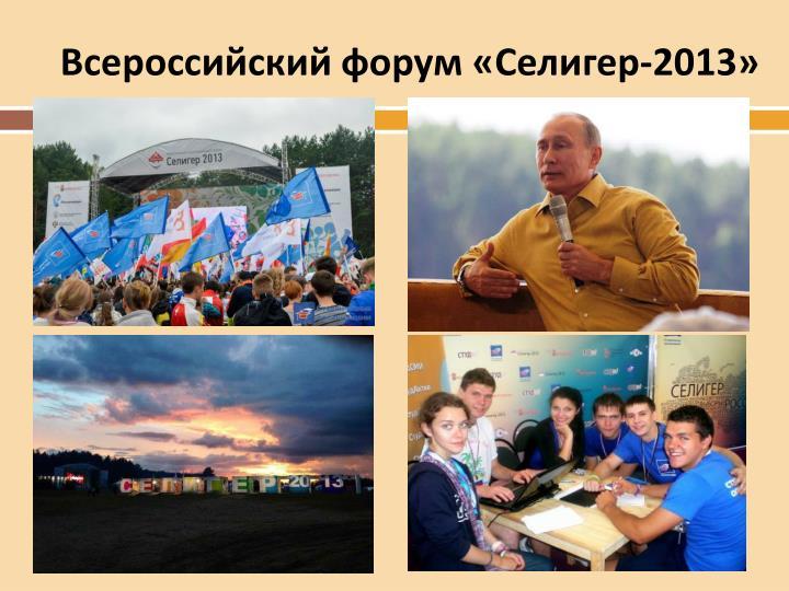 Всероссийский форум «Селигер-2013»