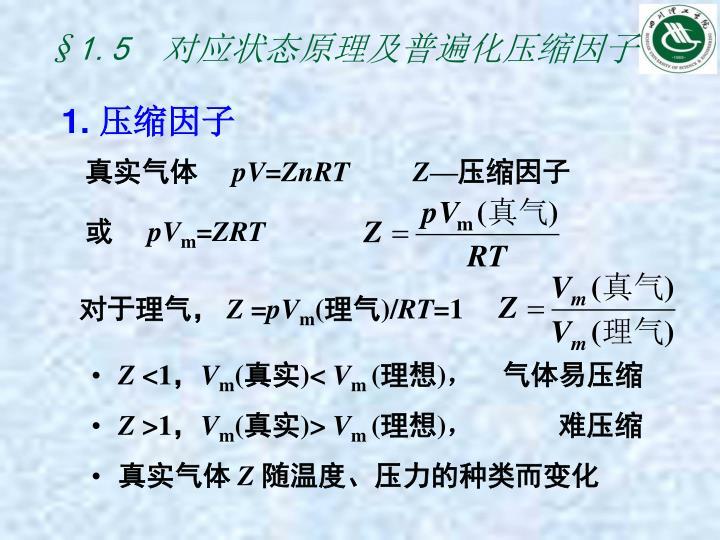 §1.5  对应状态原理及普遍化压缩因子