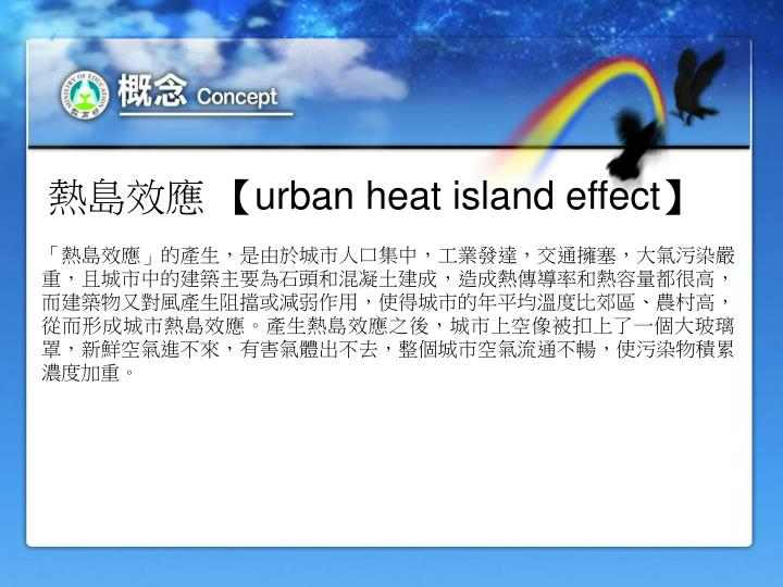 urban heat island effect n.