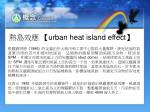 urban heat island effect1
