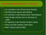 futurum1