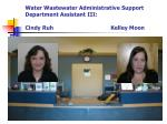 water wastewater administrative support department assistant iii cindy ruh kelley moon
