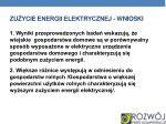 zu ycie energii elektrycznej wnioski