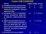 h pylori1