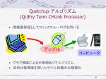 quetchup query term chunk processor