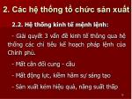 2 c c h th ng t ch c s n xu t1