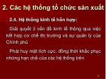 2 c c h th ng t ch c s n xu t3