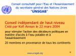 conseil consultatif pour l eau et l assainissement du secr taire g n ral des nations unies unsgab
