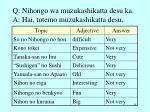 q nihongo wa muzukashikatta desu ka a hai totemo muzukashikatta desu1