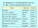 q shukudai wa muzukashikatta desu ka a hai totemo muzukashikatta desu