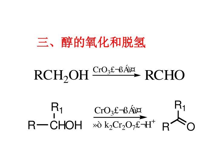 三、醇的氧化和脱氢