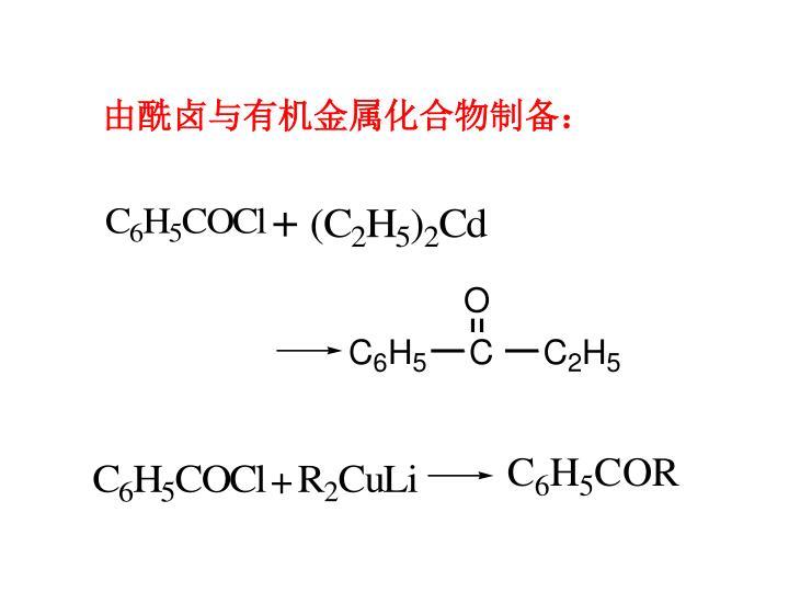 由酰卤与有机金属化合物制备: