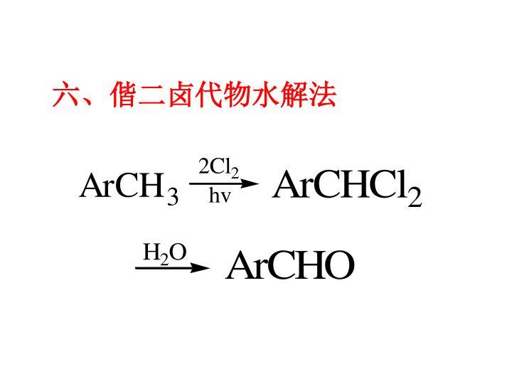 六、偕二卤代物水解法