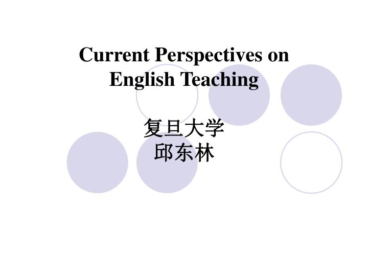current perspectives on english teaching n.