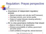 regulation prayas perspective 2