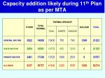 capacity addition likely during 11 th plan as per mta