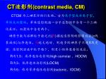 ct contrast media cm