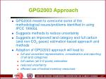 gpg2003 approach