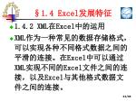 1 4 excel5
