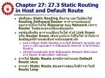 chapter 27 27 3 static routing in host and default route