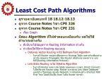 least cost path algorithms