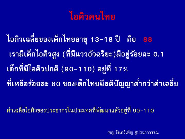 ไอคิวคนไทย