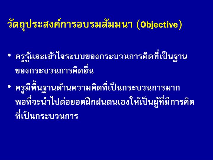 วัตถุประสงค์การอบรมสัมมนา (