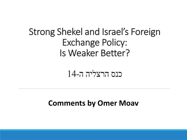 strong shekel and israel s foreign exchange policy is weaker better 14 n.
