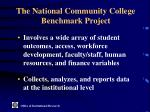 the national community college benchmark project