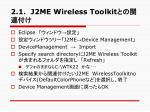 2 1 j2me wireless toolkit