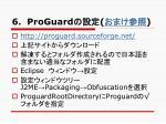 6 proguard