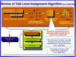 review of vdd level assignment algorithm lin dac 05