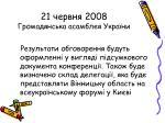 21 2008