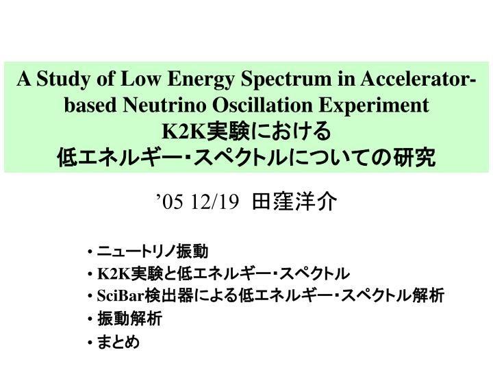 a study of low energy spectrum in accelerator based neutrino oscillation experiment k2k n.