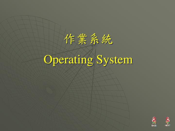 operating system n.
