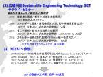 3 sustainable engineering technology set