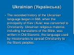 ukrainian1