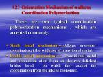 2 orientation mechanism of alkene coordination polymerization
