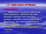 2 solid isomers of polymer