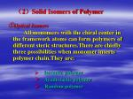 2 solid isomers of polymer2